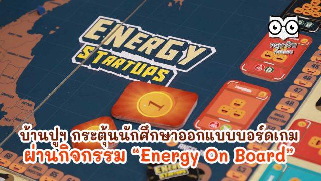 """บ้านปูฯ กระตุ้นนักศึกษาออกแบบบอร์ดเกมเพื่อจัดการพลังงานโลก อย่างสร้างสรรค์และยั่งยืนผ่านกิจกรรม """"Energy On Board"""""""