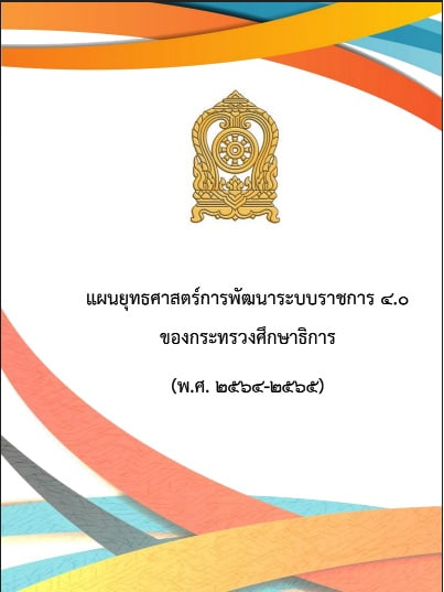 ดาวน์โหลด แผนยุทธศาสตร์การพัฒนาระบบราชการ 4.0 ของกระทรวงศึกษาธิการ (พ.ศ.2564 – 2565)