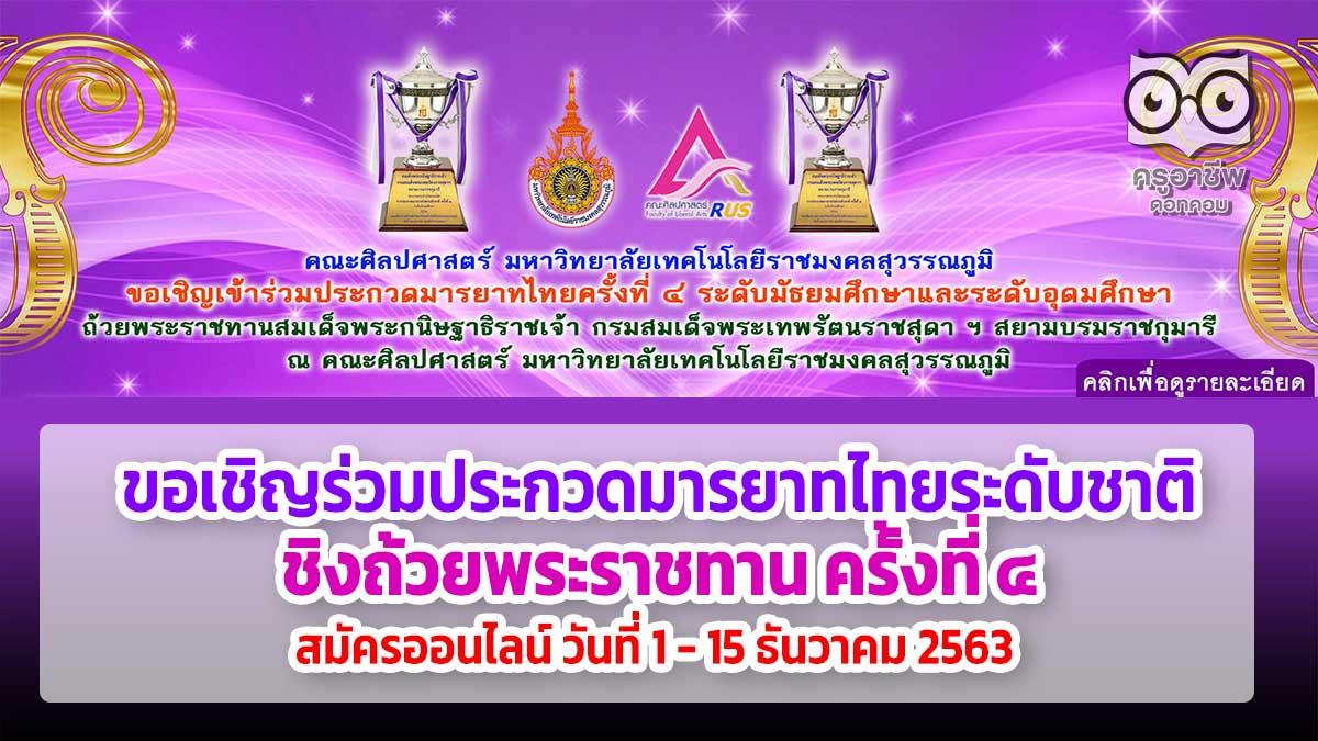 มทร.สุวรรณภูมิ จัดประกวดมารยาทไทยระดับชาติ ชิงถ้วยพระราชทาน ครั้งที่ 4 สมัครออนไลน์ วันที่ 1 - 15 ธันวาคม 2563