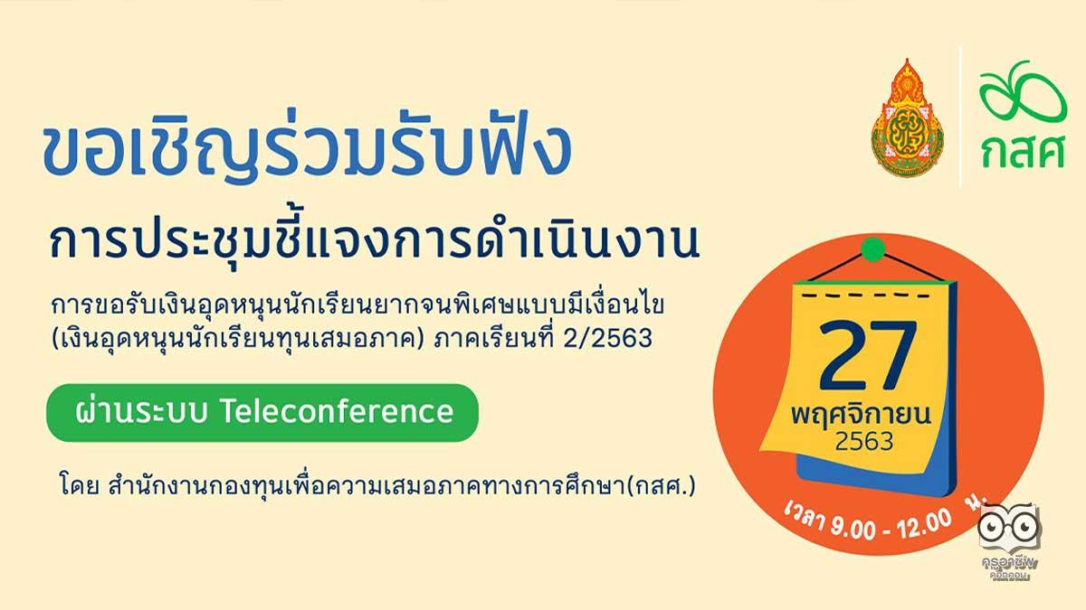 ขอเชิญประชุมออนไลน์ ชี้แจงการดำเนินงานโครงการจัดสรรเงินอุดหนุนนักเรียนยากจนพิเศษแบบมีเงื่อนไข (นักเรียนทุนเสมอภาค) วันที่ 27 พฤศจิกายน 2563 เวลา 9.00 เป็นต้นไป
