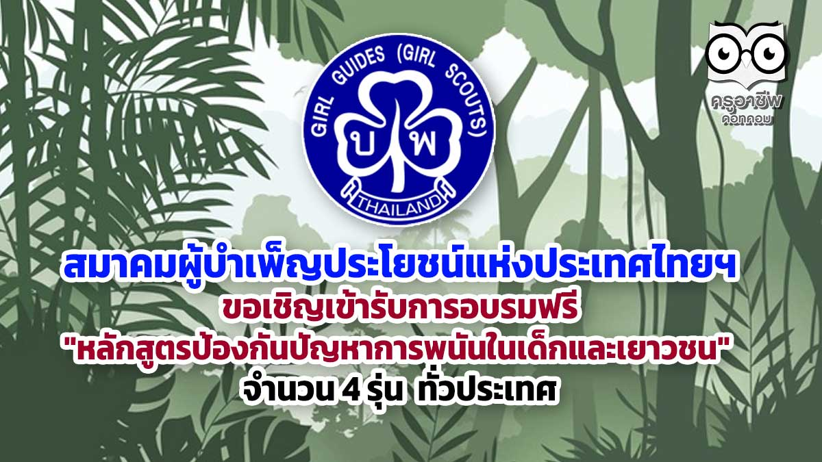 """สมาคมผู้บำเพ็ญประโยชน์แห่งประเทศไทยฯ ขอเชิญเข้ารับการอบรมฟรี """"หลักสูตรป้องกันปัญหาการพนันในเด็กและเยาวชน"""" จำนวน 4 รุ่น"""
