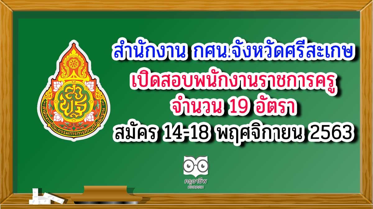 สำนักงาน กศน.จังหวัดศรีสะเกษ เปิดสอบพนักงานราชการครู จำนวน 19 อัตรา รับสมัคร 14-18 พฤศจิกายน 2563