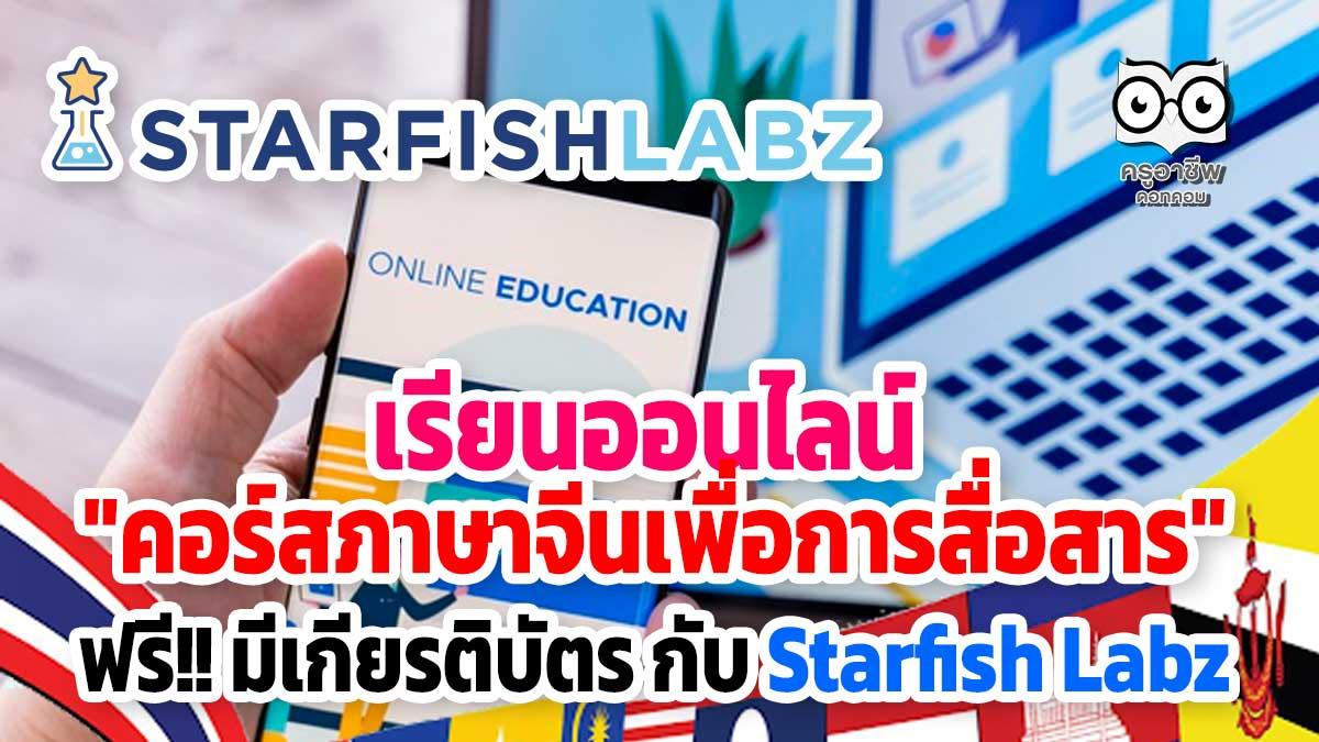 """เรียนออนไลน์ """"คอร์สภาษาจีนเพื่อการสื่อสาร"""" ฟรี!! มีเกียรติบัตร กับ Starfish Labz"""