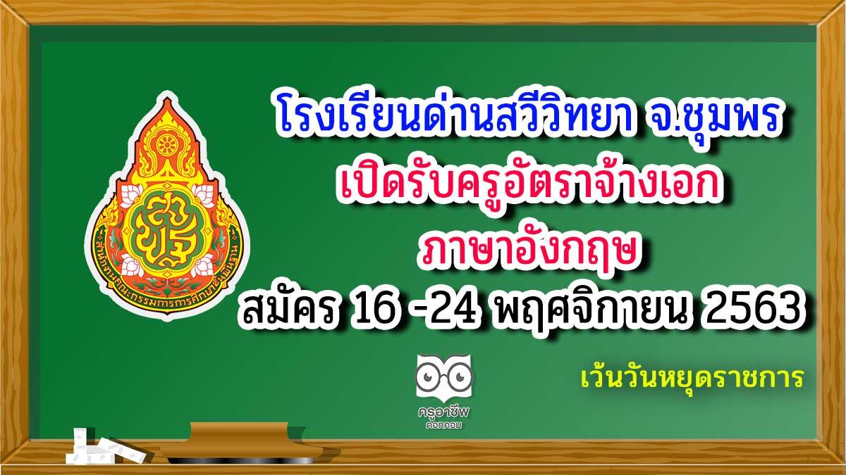 โรงเรียนด่านสวีวิทยา จ.ชุมพร เปิดรับครูอัตราจ้างเอก ภาษาอังกฤษ สมัคร 16 -24 พฤศจิกายน 2563 เว้นวันหยุดราชการ