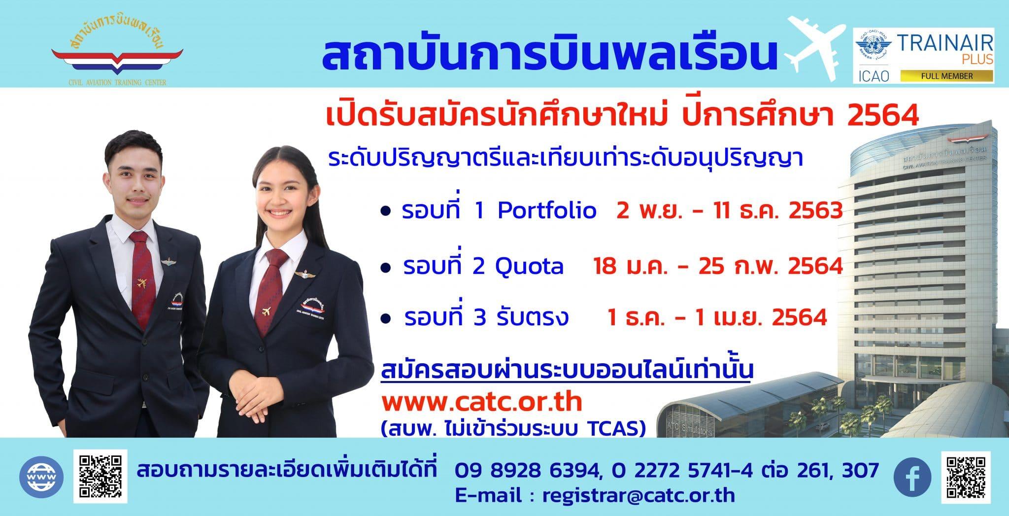 สถาบันการบินพลเรือนเปิดรับสมัครนักศึกษาใหม่ ประจำปีการศึกษา 2564