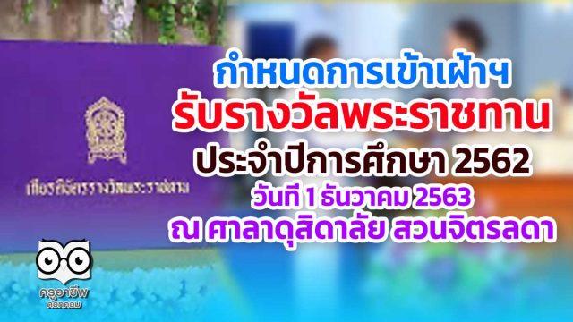 กำหนดการเข้าเฝ้าฯ รับรางวัลพระราชทาน ประจำปีการศึกษา 2562 วันที่ 1 ธันวาคม 2563 ณ ศาลาดุสิดาลัย สวนจิตรลดา