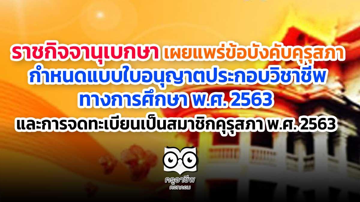 ราชกิจจานุเบกษา เผยแพร่ข้อบังคับคุรุสภา กำหนดแบบใบอนุญาตประกอบวิชาชีพทางการศึกษา พ.ศ. 2563 และการจดทะเบียนเป็นสมาชิกคุรุสภา พ.ศ. 2563