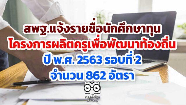 สพฐ.แจ้งรายชื่อนักศึกษาทุนโครงการผลิตครูเพื่อพัฒนาท้องถิ่น ปี พ.ศ. 2563 รอบที่ 2 จำนวน 862 อัตรา