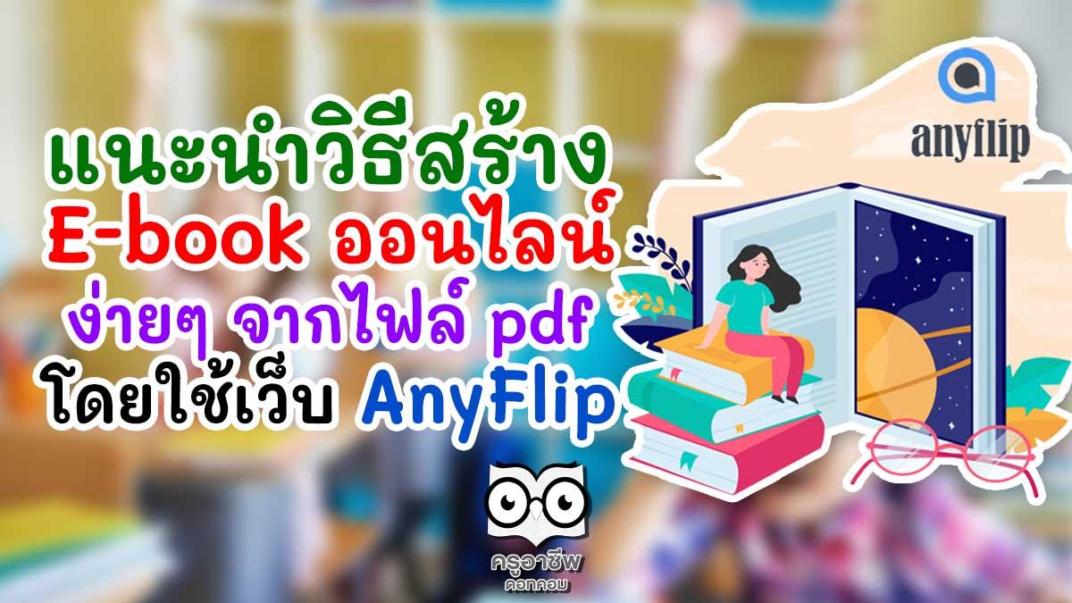 แนะนำ วิธีสร้าง E-book ออนไลน์ ง่ายๆ จากไฟล์ pdf โดยใช้เว็บ AnyFlip