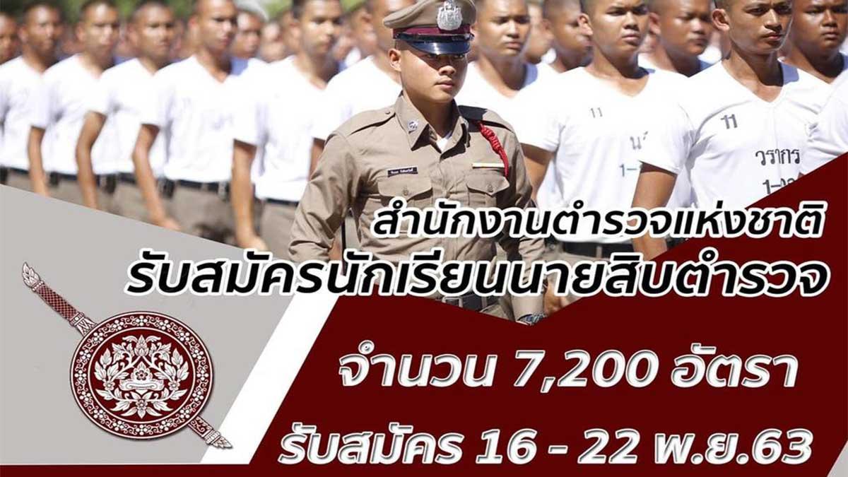 สำนักงานตำรวจแห่งชาติ เปิดสอบนายสิบตำรวจ (นสต.) ปี 2564 จำนวน 7,200 อัตรา รับสมัครทางเว็บไซต์ 16 – 22 พ.ย. 63