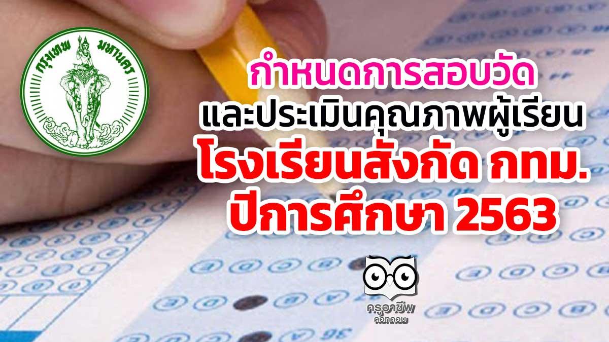 กำหนดการสอบวัดและประเมินคุณภาพผู้เรียน โรงเรียนสังกัด กทม. ปีการศึกษา 2563