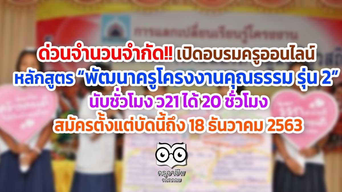 ด่วนจำนวนจำกัด!! เปิดอบรมครูออนไลน์ พัฒนาครูโครงงานคุณธรรม รุ่น 2 นับชั่วโมงได้ 20 ชั่วโมง สมัครตั้งแต่บัดนี้ถึง 18 ธันวาคม 2563