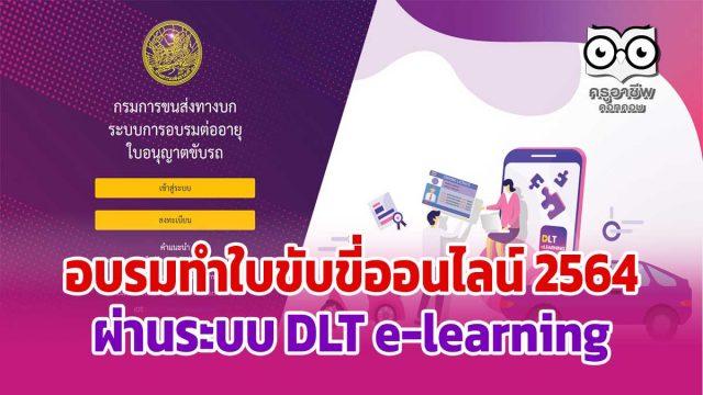 อบรมทําใบขับขี่ออนไลน์ 2564 ผ่านระบบ DLT e-learning