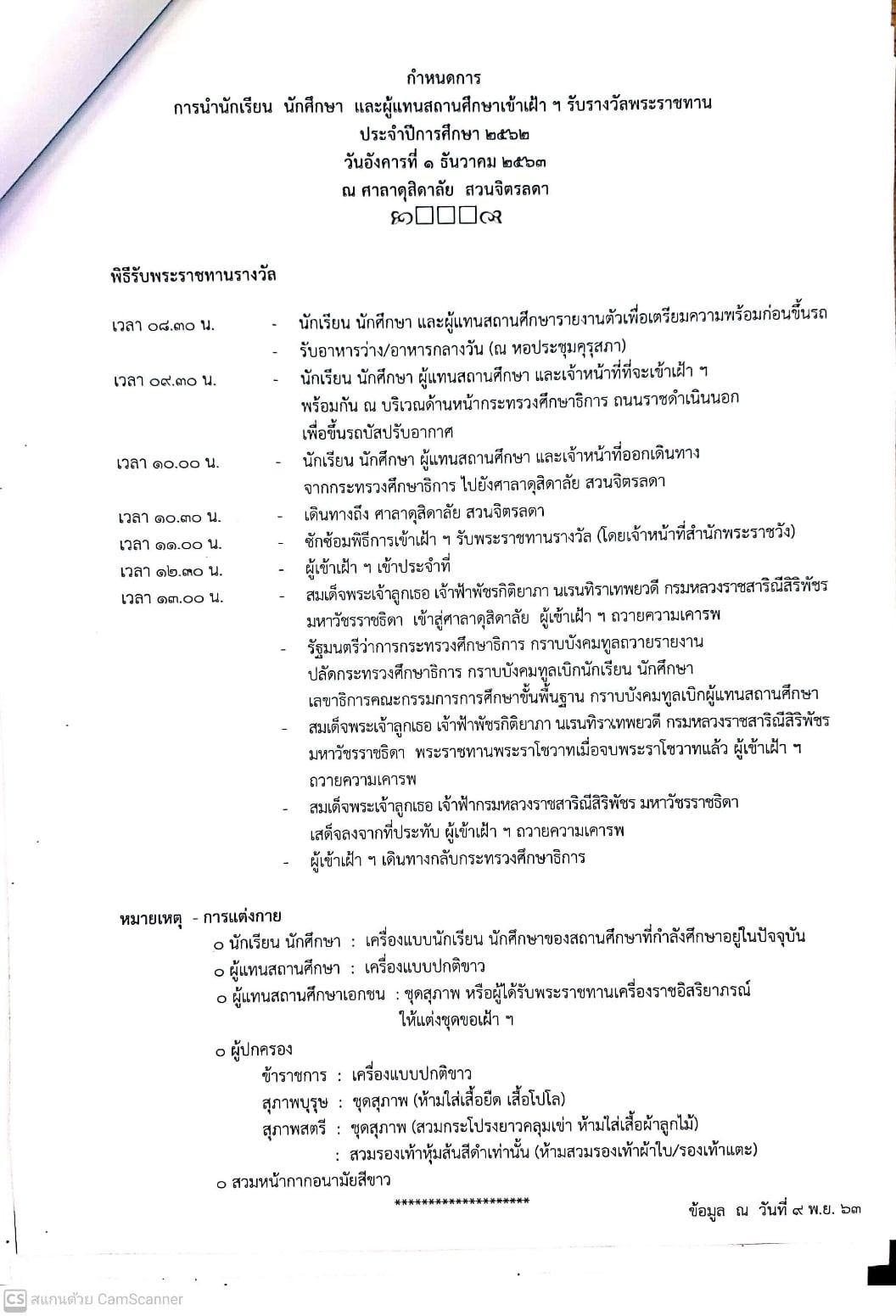 ประกาศรายชื่อนักเรียน นักศึกษา และสถานศึกษาที่ได้รับรางวัลพระราชทาน ปีการศึกษา 2562 และเพิ่มเติม