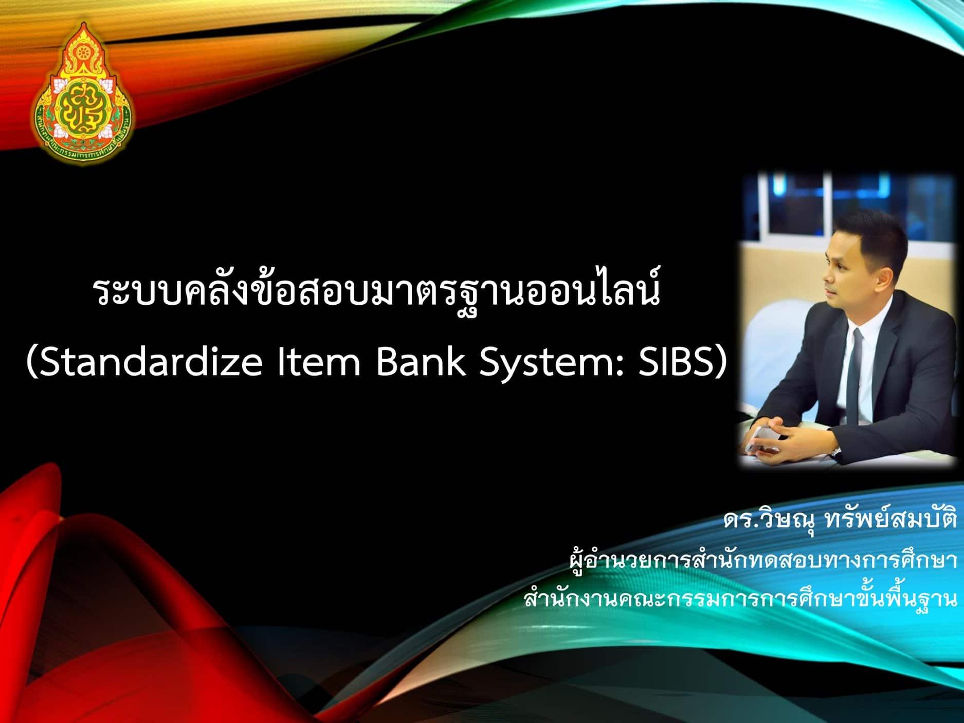 เชิญชวนคุณครู ใช้ระบบคลังข้อสอบมาตรฐานออนไลน์ (Standardized Item Bank System: SIBS) โดยสำนักทดสอบทางการศึกษา สพฐ