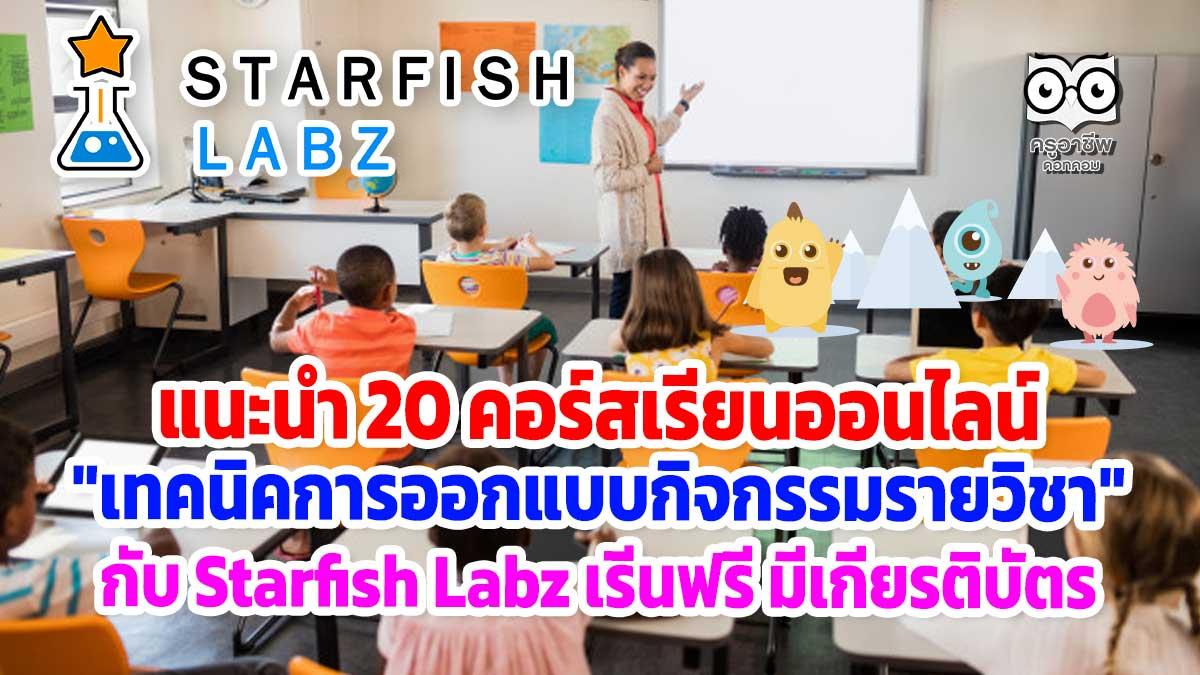 """แนะนำ 20 คอร์สเรียนออนไลน์ """"เทคนิคการออกแบบกิจกรรมรายวิชา"""" กับ Starfish Labz เรีนฟรี มีเกียรติบัตร"""