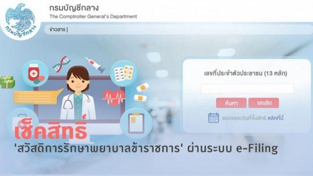 แนะนำ 2 ช่องทาง เช็คสิทธิ์ 'สวัสดิการรักษาพยาบาลข้าราชการ' ผ่านระบบ e-Filing