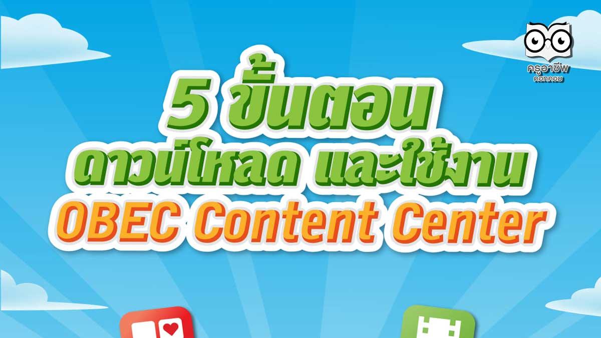 5 ขั้นตอนง่ายๆ สำหรับการดาวน์โหลดและใช้งานแอปพลิเคชัน OBEC Content Center ฟรี!!