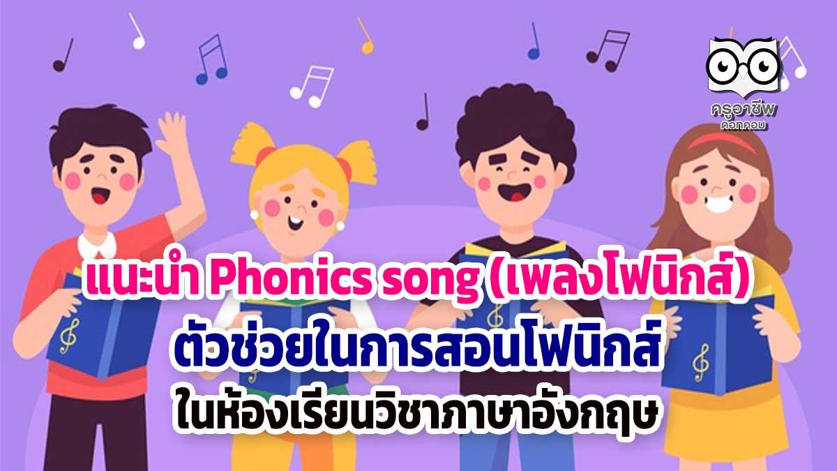 แนะนำ Phonics song (เพลงโฟนิกส์) ตัวช่วยในการสอนโฟนิกส์ ในห้องเรียนวิชาภาษาอังกฤษ