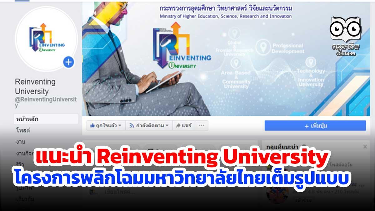 แนะนำ Reinventing University ช่องทางสร้างความเข้าใจ โครงการพลิกโฉมมหาวิทยาลัยไทยเต็มรูปแบบ