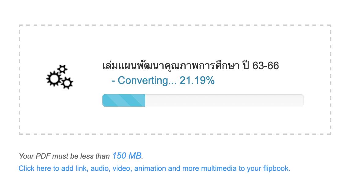 กำลังอัพโหลดไฟล์ PDF