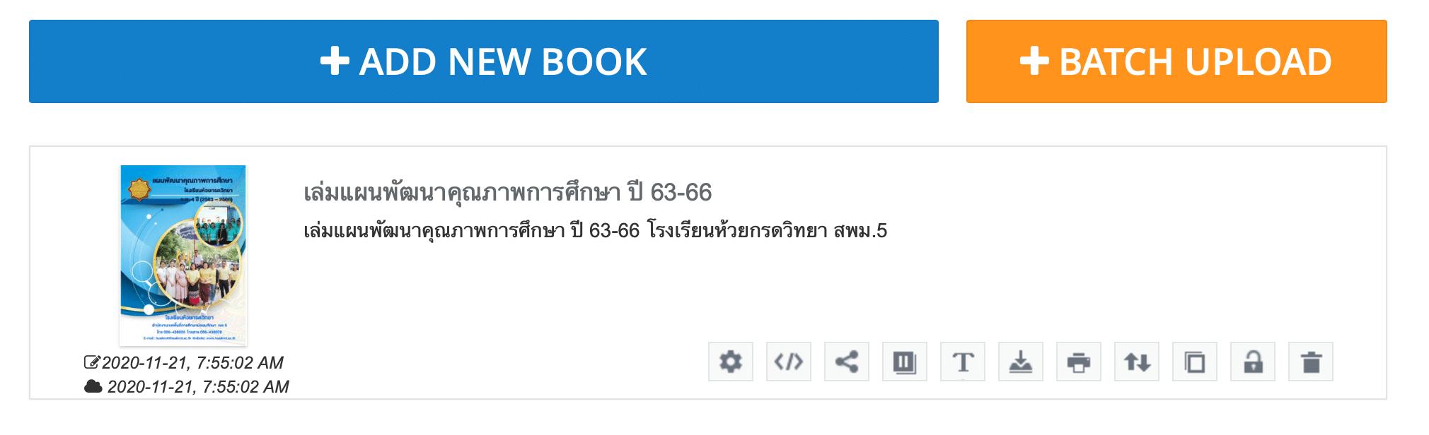 ปรากฎรายการหนังสือ E-Book ที่ได้สร้างไว้
