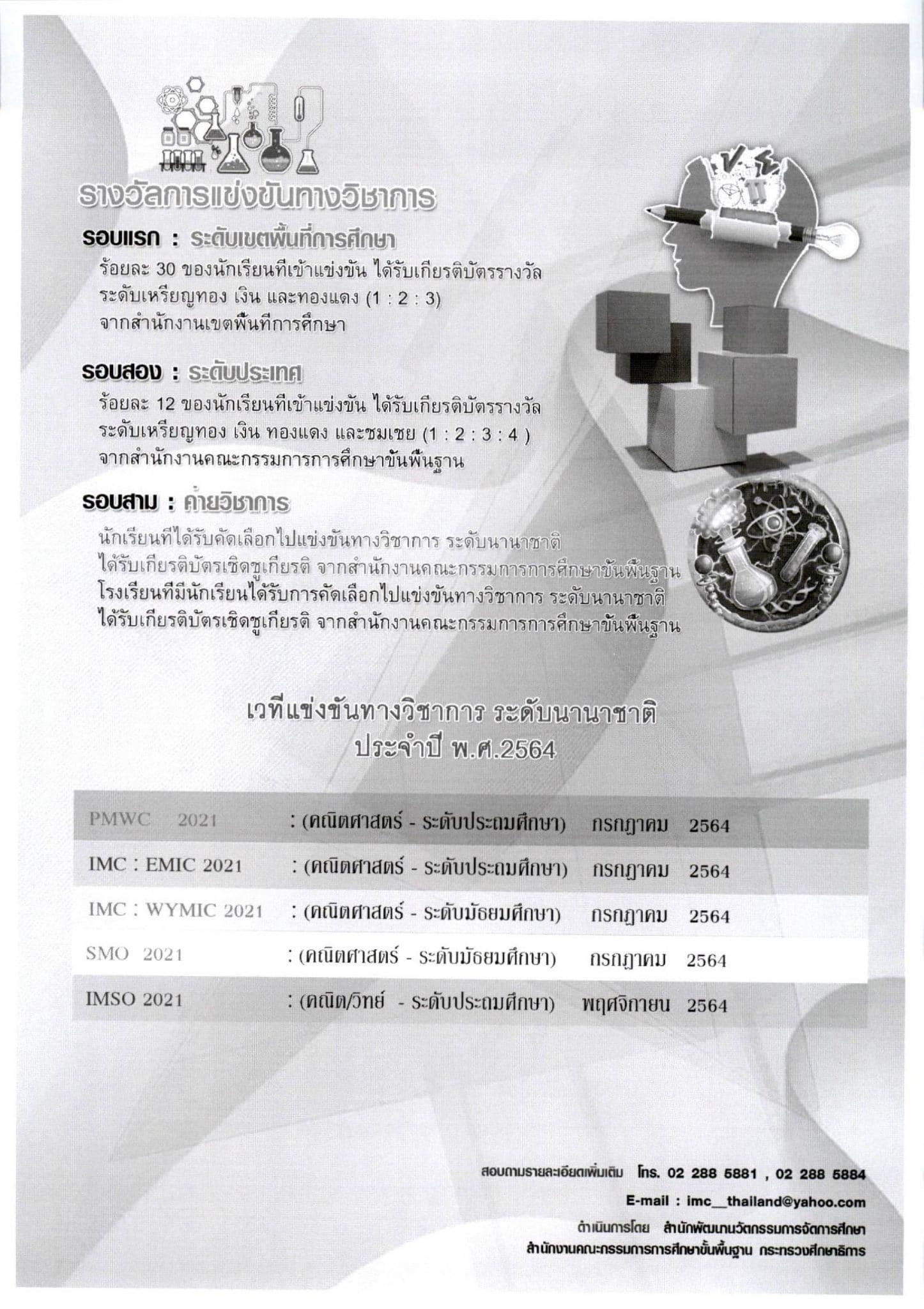 การคัดเลือกนักเรียนเข้าร่วมการแข่งขันวิชาการ ระดับนานาชาติ ประจำปี พ.ศ. 2564 รับสมัคร 2 ธันวาคม 2563 - 4 มกราคม 2564