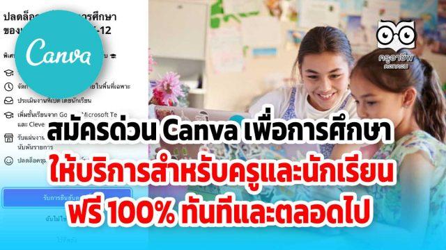สมัครด่วน Canva เพื่อการศึกษา ให้บริการสำหรับครูและนักเรียน ฟรี 100% ทันทีและตลอดไป