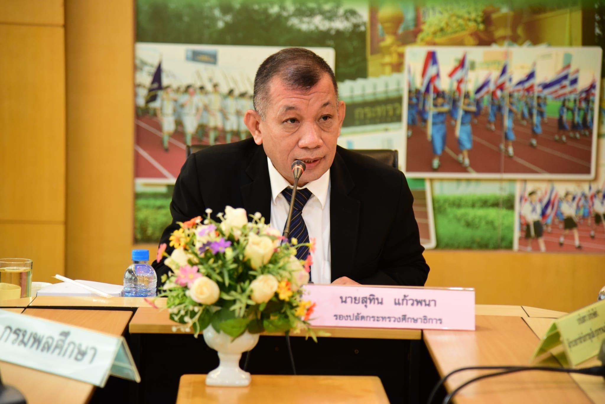 เตรียมจัดงาน'วันคล้ายวันสถาปนายุวกาชาดไทย' ครบรอบ 99 ปี 26-27 มกราคม 2564 ณ สนามศุภชลาศัย กรีฑาสถานแห่งชาติ