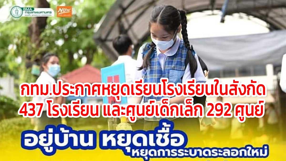 กทม.ประกาศหยุดเรียนโรงเรียนในสังกัด 437 โรงเรียน และศูนย์เด็กเล็ก 292 ศูนย์