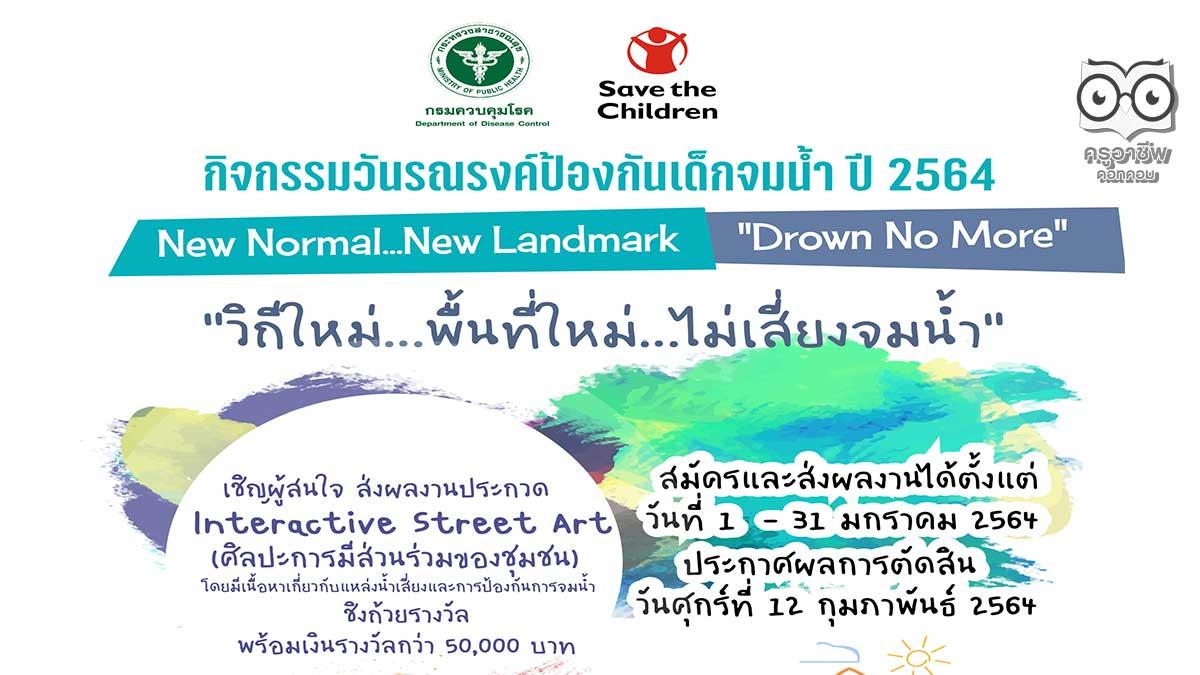 การประกวด Interactive Street Art (ศิลปะการมีส่วนร่วมของชุมชน) ชิงรางวัลกว่า 50,000 บาท ส่งผลงาน 1-31 มกราคม 2564
