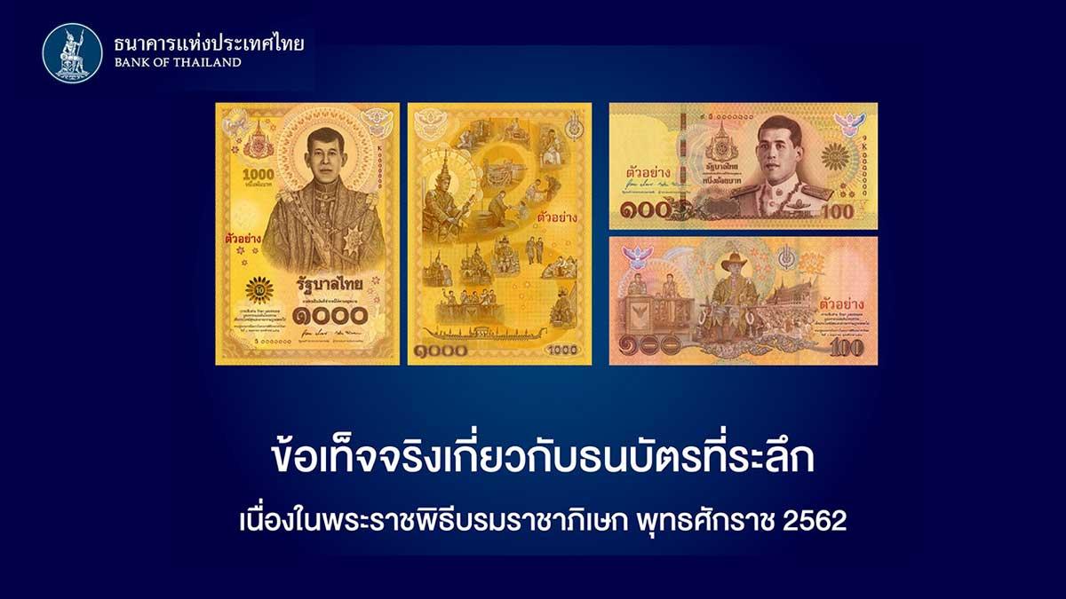 ธปท. ชี้แจงข้อเท็จจริงเกี่ยวกับธนบัตรที่ระลึกเนื่องในพระราชพิธีบรมราชาภิเษก พุทธศักราช 2562