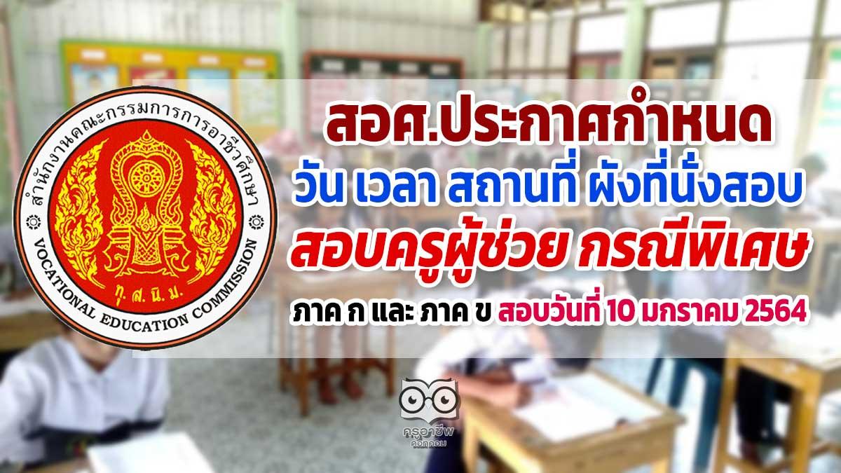 สอศ.ประกาศกำหนดวัน เวลา สถานที่ ผังที่นั่งสอบ และระเบียบปฏิบัติ สอบครูผู้ช่วย กรณีพิเศษ ภาค ก และ ภาค ข สอบวันที่ 10 มกราคม 2564
