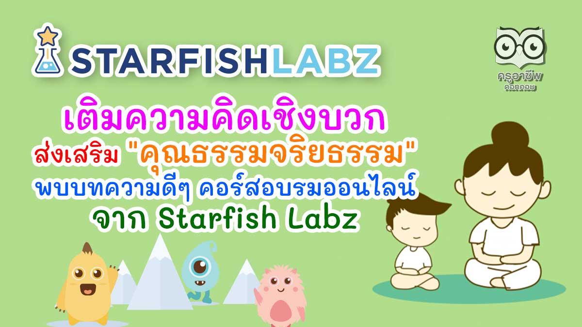 """เติมความคิดเชิงบวก ส่งเสริม """"คุณธรรมจริยธรรม"""" พบบทความดีๆ คอร์สอบรมออนไลน์ จาก Starfish Labz"""