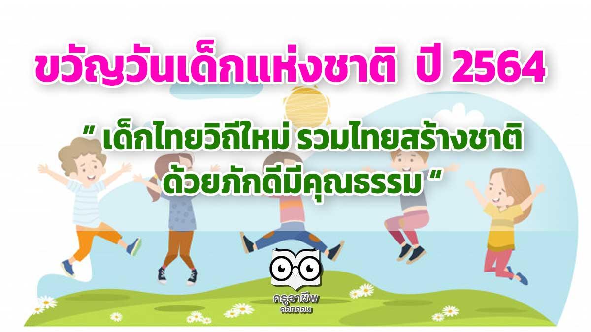 """นายกรัฐมนตรี มอบคำขวัญเนื่องในวันเด็กแห่งชาติ ประจำปี 2564 """"เด็กไทยวิถีใหม่ รวมไทยสร้างชาติ ด้วยภักดีมีคุณธรรม"""""""