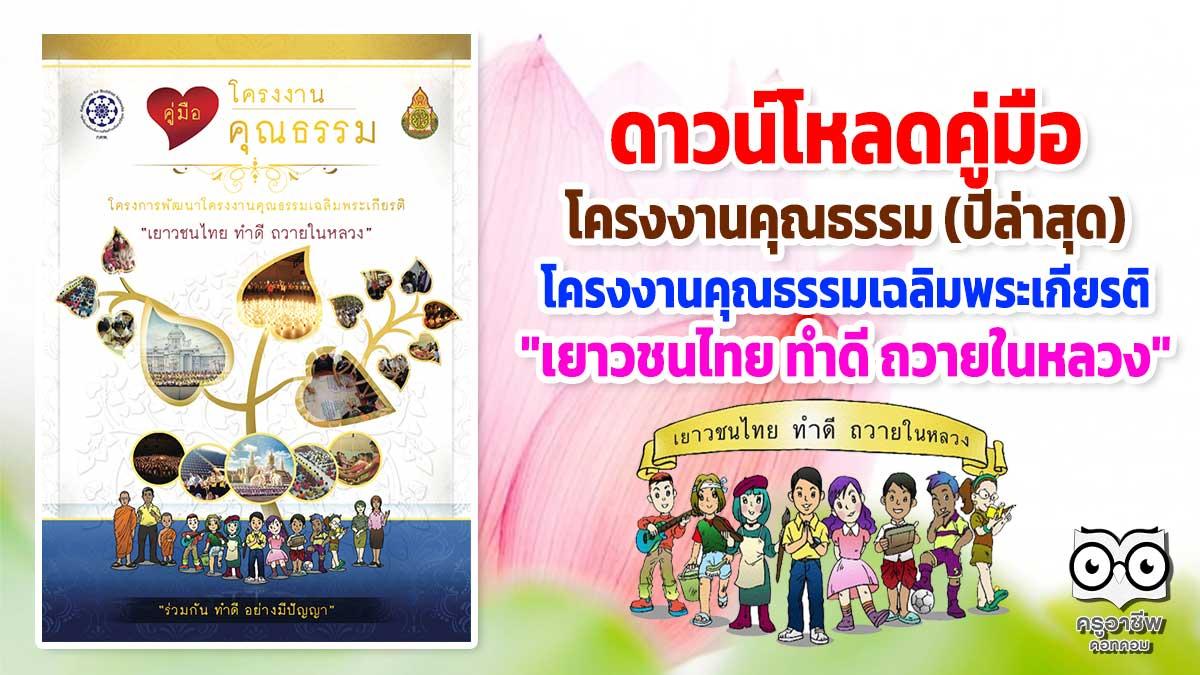 """ดาวน์โหลด คู่มือ โครงงานคุณธรรม (ปีล่าสุด) ของ สพฐ. กคพ. โครงการพัฒนาโครงงานคุณธรรมเฉลิมพระเกียรติ """"เยาวชนไทย ทำดี ถวายในหลวง"""""""