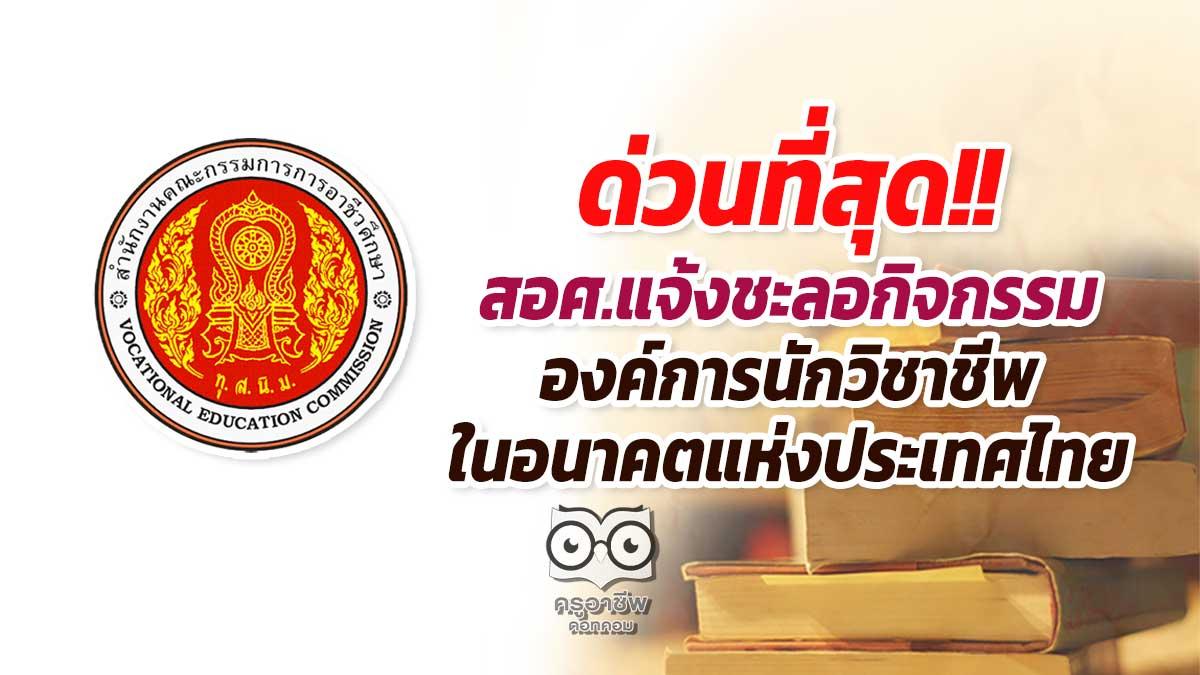 ด่วนที่สุด!! สอศ.แจ้งชะลอกิจกรรม องค์การนักวิชาชีพ ในอนาคตแห่งประเทศไทย ระดับชาติ ออกไปก่อน