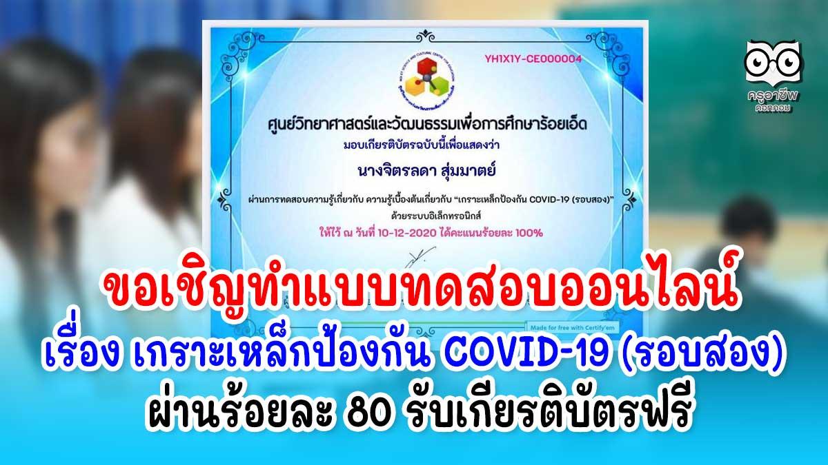 ขอเชิญทำแบบทดสอบออนไลน์ เรื่อง เกราะเหล็กป้องกัน COVID-19 (รอบสอง) ผ่านร้อยละ 80 รับเกียรติบัตรฟรี