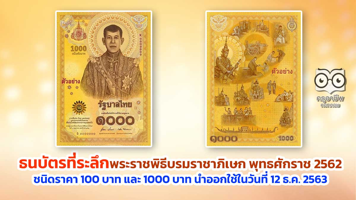 ธปท. ออกธนบัตรที่ระลึกเนื่องในพระราชพิธีบรมราชาภิเษก พุทธศักราช 2562 ชนิดราคา 100 บาท และ 1000 บาท โดยจะนำออกใช้ในวันที่ 12 ธ.ค. 2563