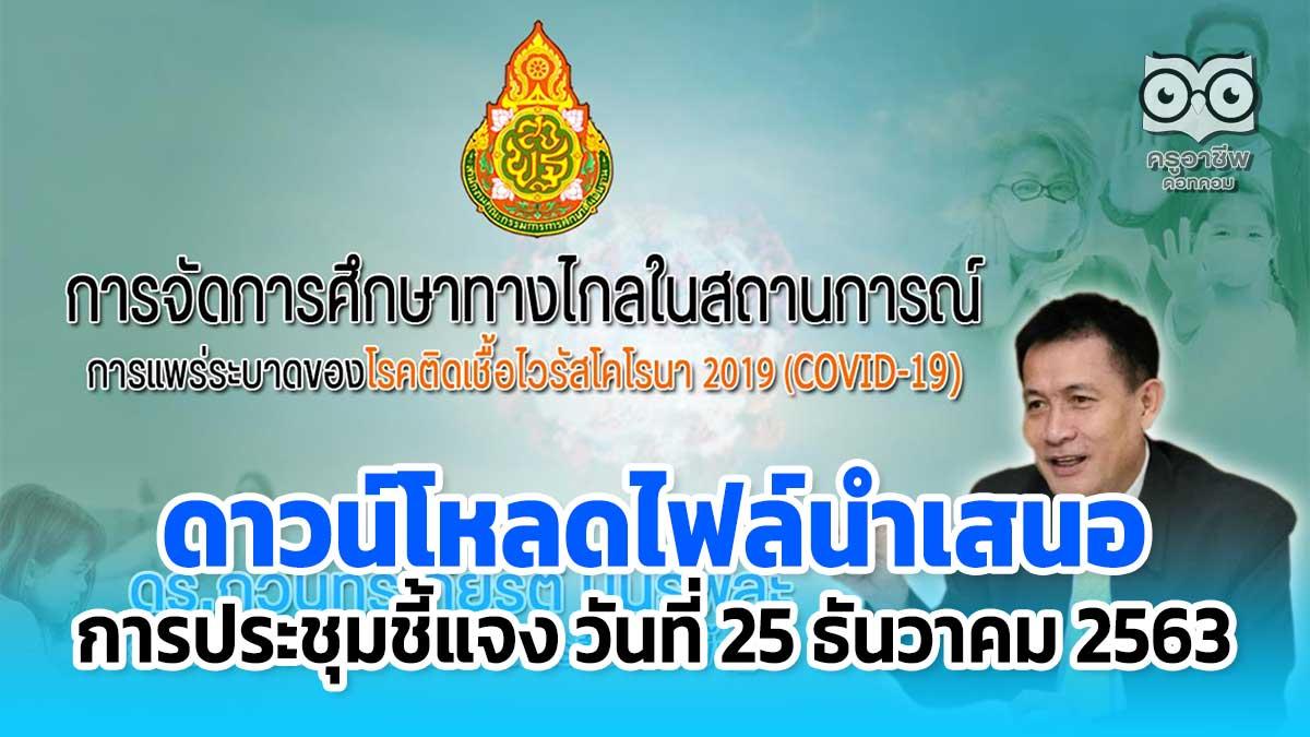 ดาวน์โหลดไฟล์นำเสนอ การจัดการเรียนการสอนทางไกล ในสถานการณ์แพร่ระบาด COVID-19 วันที่ 25 ธันวาคม 2563