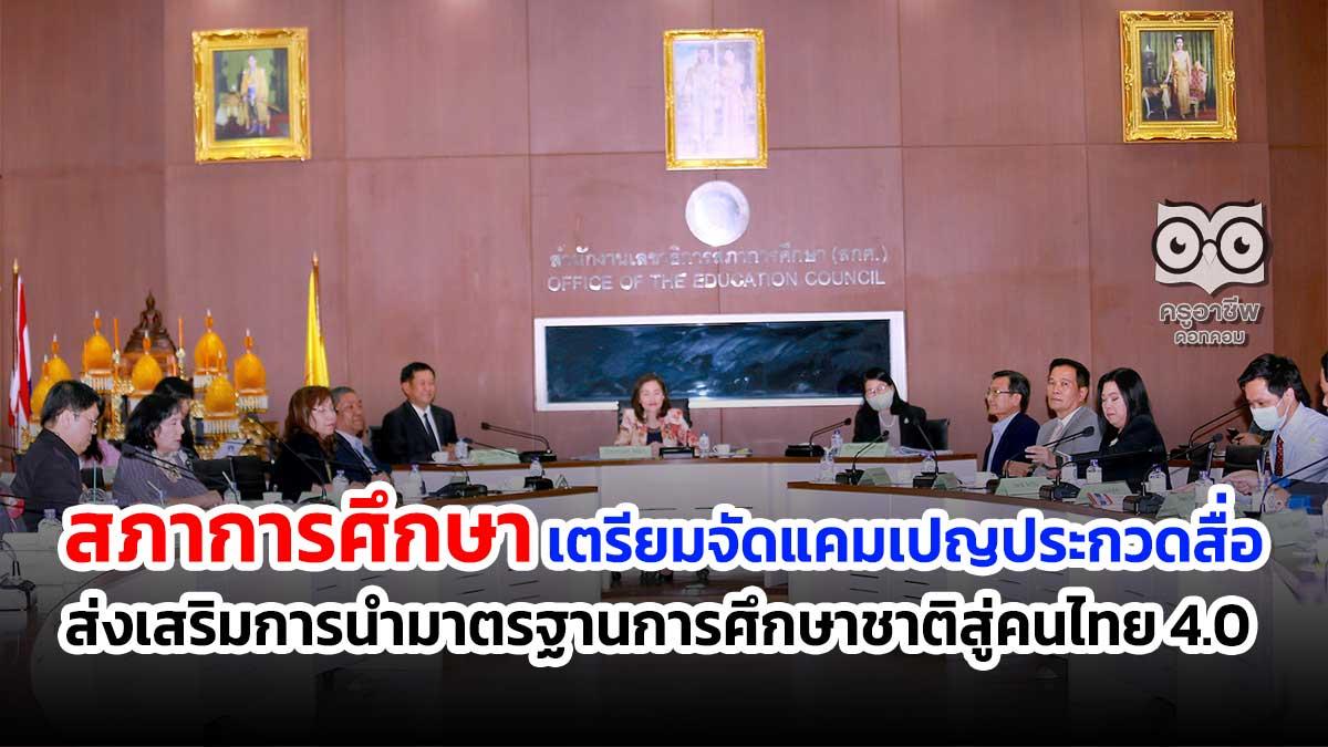 สภาการศึกษา เตรียมจัดแคมเปญประกวดสื่อ ส่งเสริมการนำมาตรฐานการศึกษาชาติสู่การสร้างคุณลักษณะของคนไทย 4.0