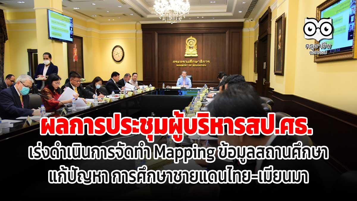 ผลการประชุมผู้บริหารสป.ศธ. เร่งดำเนินการจัดทำ Mapping ข้อมูลสถานศึกษา แก้ปัญหา การศึกษาชายแดนไทย-เมียนมา