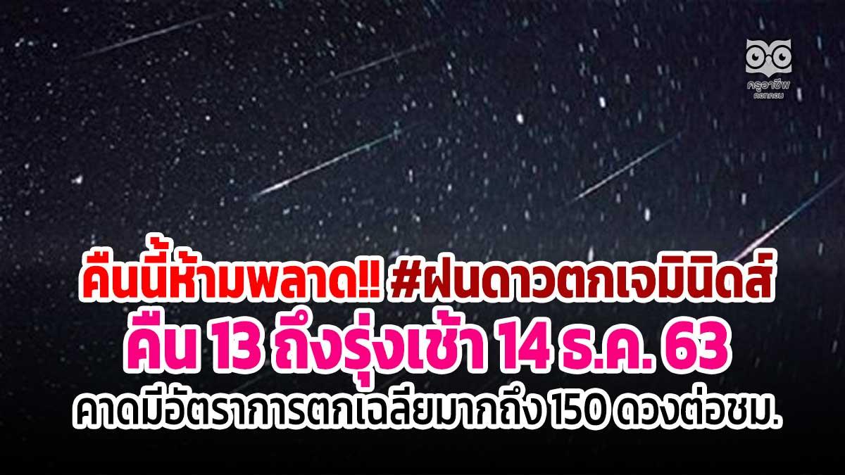 คืนนี้ห้ามพลาด!! #ฝนดาวตกเจมินิดส์ คืน 13 ถึงรุ่งเช้า 14 ธ.ค. 63 คาดมีอัตราการตกเฉลี่ยมากถึง 150 ดวงต่อชม.