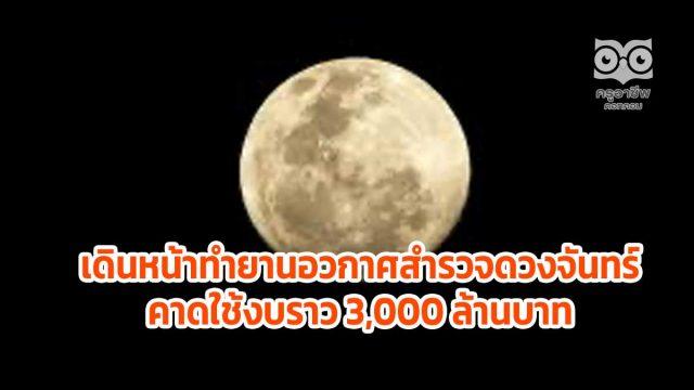 ไทยเดินหน้าทำยานอวกาศขนาด 300 กก.ไปดวงจันทร์ภายใน 7 ปี คาดใช้งบราว 3,000 ล้านบาท