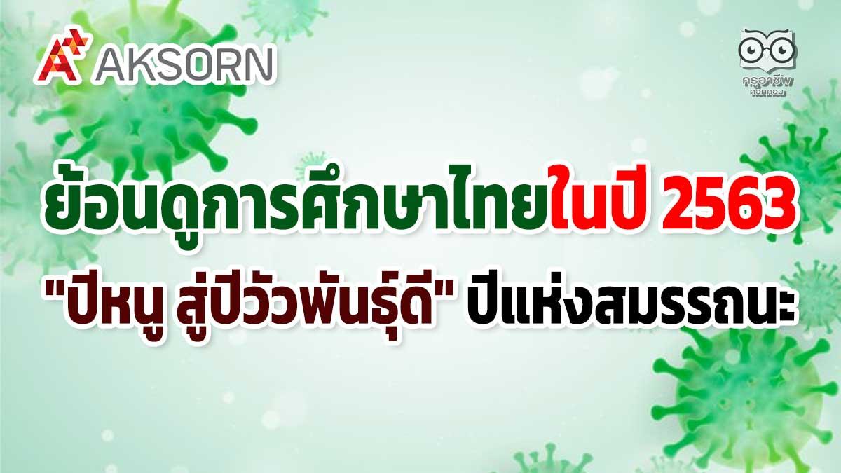 """ย้อนดูการศึกษาไทยในปี 2563 """"ปีหนู สู่ปีวัวพันธุ์ดี"""" ปีแห่งสมรรถนะ"""