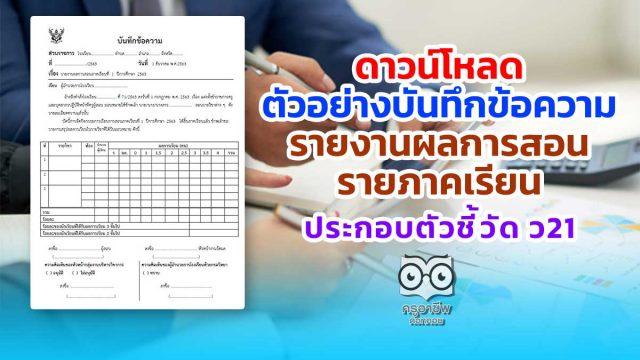 ดาวน์โหลด ตัวอย่างบันทึกข้อความ รายงานผลการสอนรายภาคเรียน ประกอบตัวชี้วัด ว21