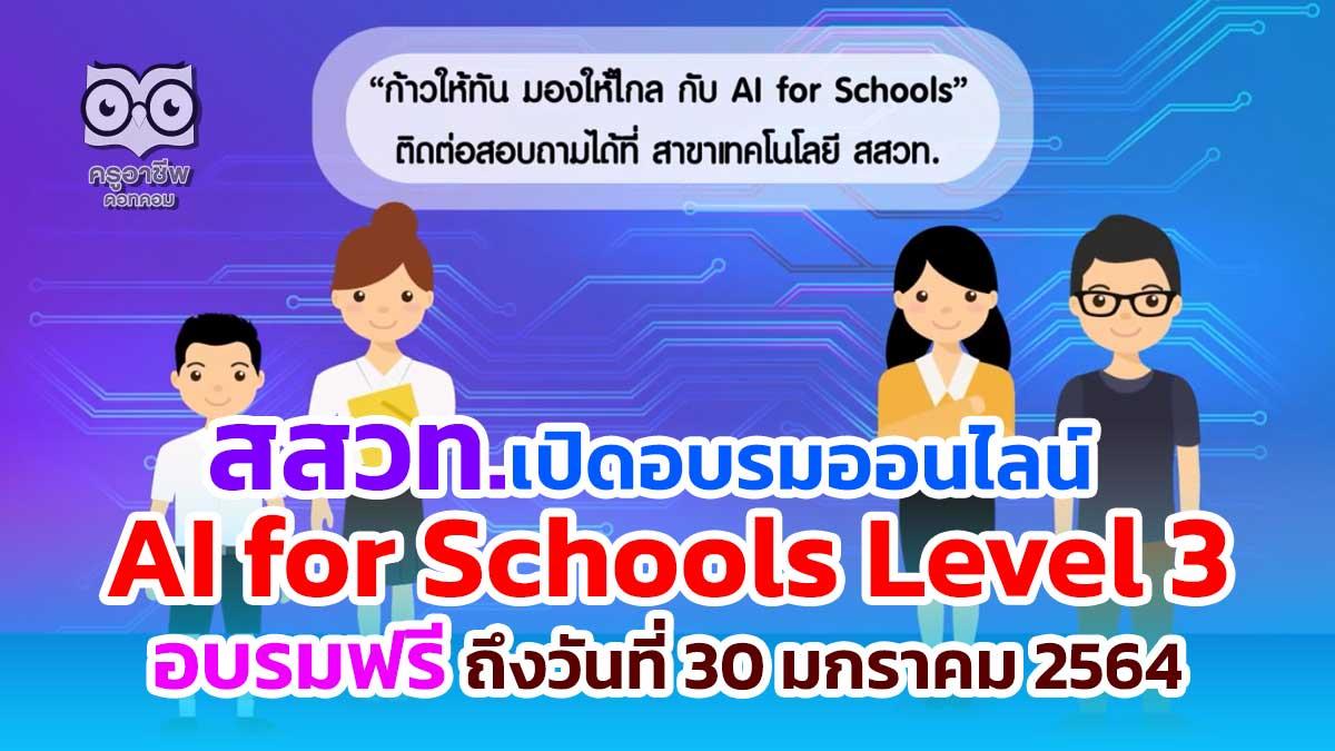สสวท.เปิดอบรม หลักสูตรอบรมออนไลน์ AI for Schools Level 3 อบรมฟรี ถึงวันที่ 30 มกราคม 2564