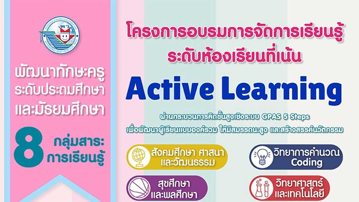 """พว. เปิดอบรมออนไลน์ """"โครงการอบรมการจัดการเรียนรู้ระดับห้องเรียน เน้น Active Learning"""" 8 กลุ่มสาระการเรียนรู้ พร้อมรับวุฒิบัตรฟรี!!"""