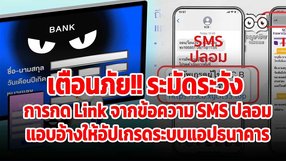 เตือนภัย!! ระมัดระวัง การกด Link จากข้อความ SMS ปลอม แอบอ้างให้อัปเกรดระบบแอปธนาคาร