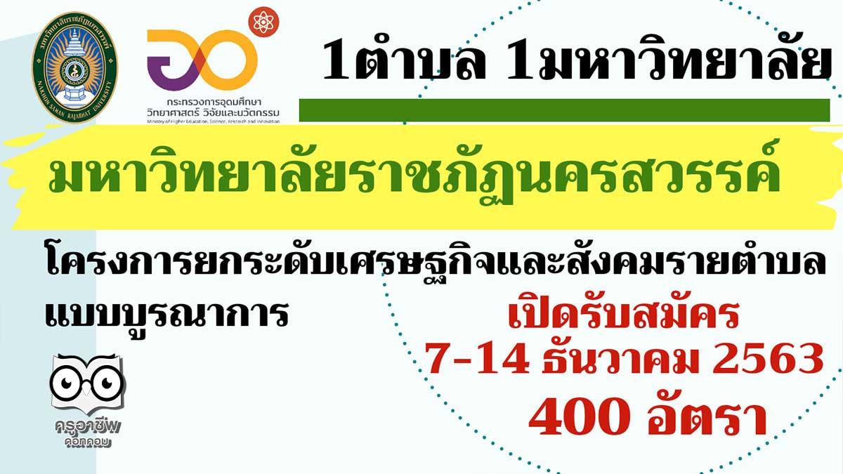 """มหาวิทยาลัยราชภัฏนครสวรรค์ เปิดรับสมัครงาน โครงการ""""1 ตำบล 1 มหาวิทยาลัย"""" รับสมัคร 7-14 ธันวาคม 2563 จำนวน 400 อัตรา"""